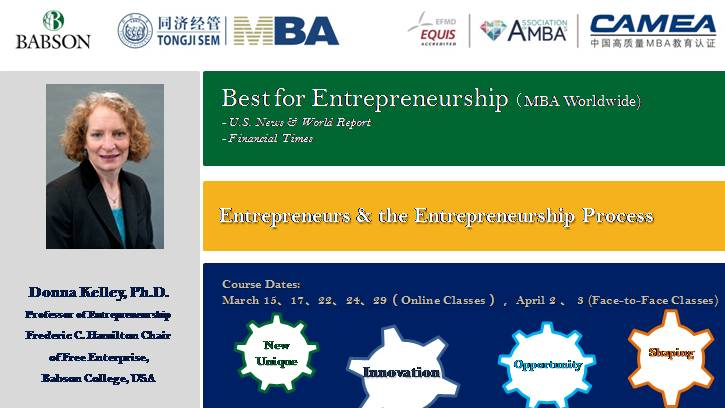 Top Ranked Global Entrepreneurship Curriculum into  MBA Center of Tongji University