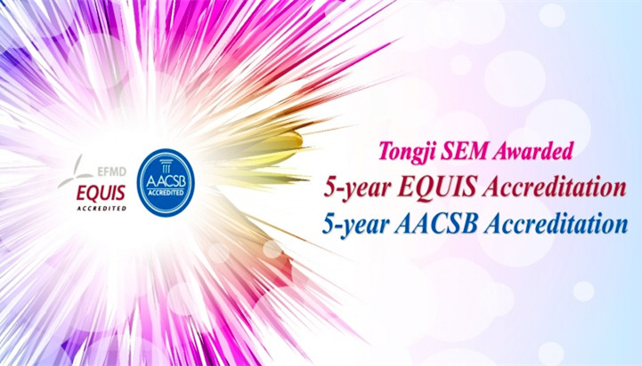 Tongji SEM Successfully Accredited by AACSB